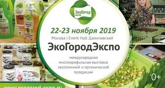 ЭкоГородЭкспо 2019 - выставка экологически чистой продукции в Москве