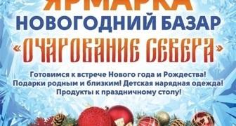 За подарками в Мурманск! Скоро откроется крупнейший Новогодний базар