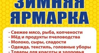 Свежие продукты высочайшего качества на Зимней ярмарке в Челябинске