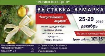 Выбирай Рождественский подарок в Саранске по ценам производителя