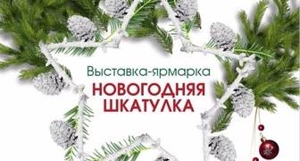 В Сочи на выставке Новогодняя шкатулка откроют Резиденцию Деда Мороза